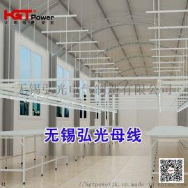 缝纫机桥架 照明供电桥架照明服装 便捷照明供电母线槽 移动供电插座母线槽