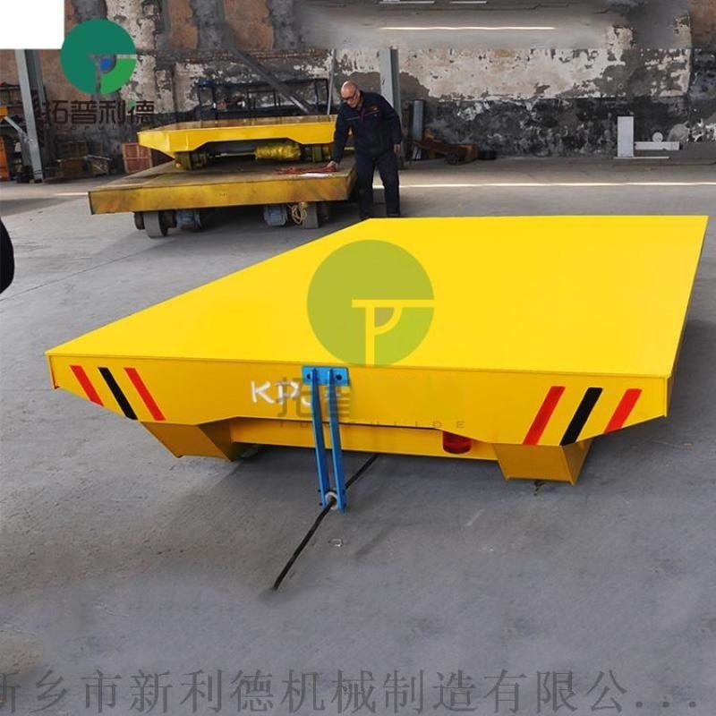 金属制品车间过跨平车 KPJ-60T电动轨道平板车
