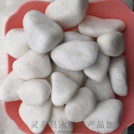 朔州白色鹅卵石铺路 永顺装饰用白色鹅卵石供应商