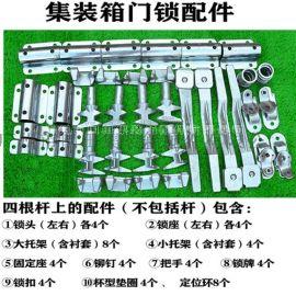 集装箱门锁配件 标准集装箱配件