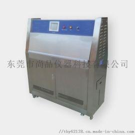紫外线耐候试验箱 UV紫外光老化试验箱