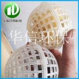 污水处理多孔球形悬浮填料 环保填料 悬浮球挂膜滇料