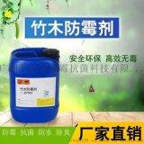 木材防霉剂,表面喷涂,防霉效果佳持久艾浩尔供应