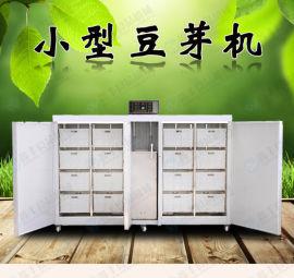 热销商用全自动豆芽机 日产1000斤豆芽机