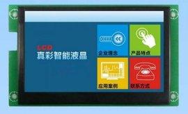 多通讯口高性能HMI智能串口显示屏