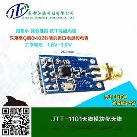 超低功耗JTT-CC1101无线通信模块
