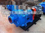 石家庄渣浆泵,80ZJ-I-A33,石家庄水泵厂