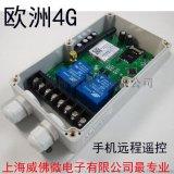 4G歐洲專用遙控控制盒,雙通道大功率30A手機遙控控制盒