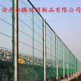 安平永腾铁丝高铁防护网栅栏、铁路两边隔离栅、铁路护栏网
