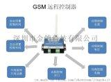 金鴿RTU5024 GSM遠程控制器 GSM門禁