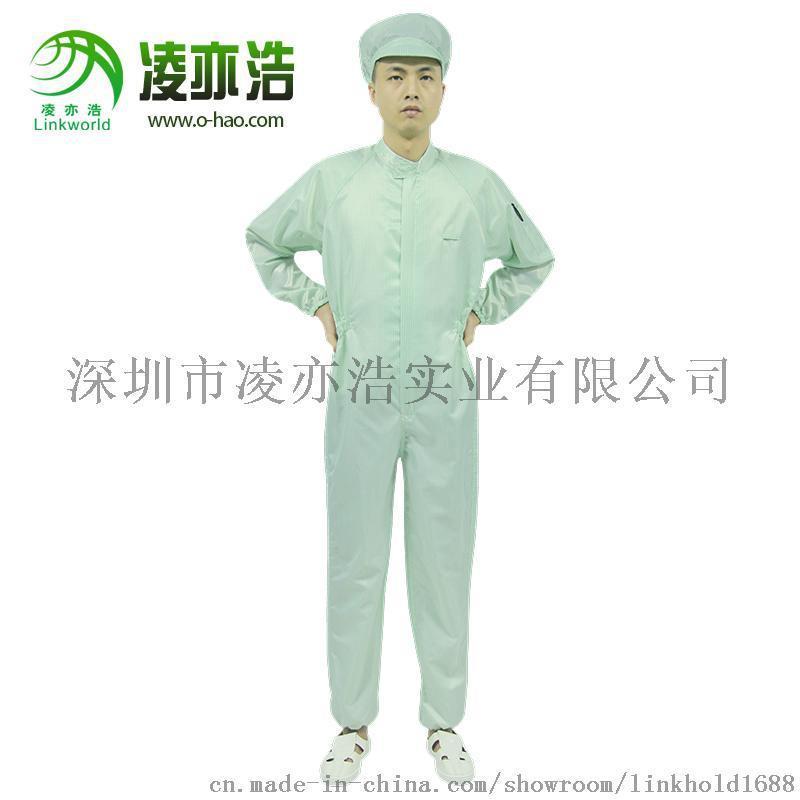 防靜電服定製廠家凌亦浩供應連體防靜電服
