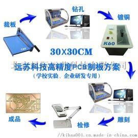 供应PCB物理制板方案 制板设备 电路板制作系统