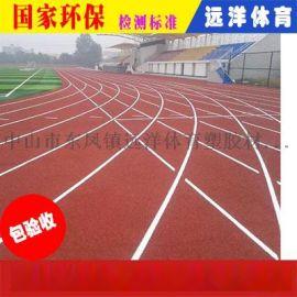 中山远洋体育透气型13mm塑胶跑道厂家直销