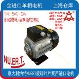 进口意大利Rpm旋转叶片泵用单相电机马达