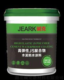 碱克JS高弹性聚合物防水涂料 厨卫防水涂料