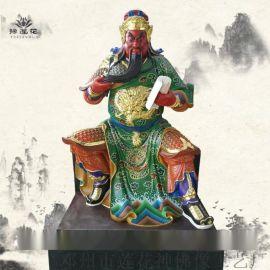 关圣帝君神像厂家、老关爷神像、关羽、关二爷