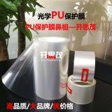开思茂供应 双抗静电PU保护膜 耐高温 高粘