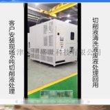 工业清洗剂废水处理回用设备无耗材