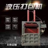 60噸雙油缸立式液壓打包機現貨可加自動推包