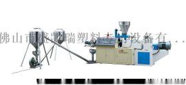 PVC塑料造粒机厂家直销价格优惠