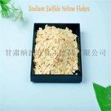 黃片甲硫化鹼含量60%現貨供應