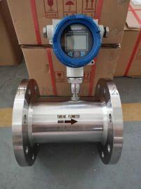 不锈钢液体涡轮流量计