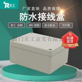 115*90*55mm户外防水接线盒F3塑料防水密封盒IP66电缆电源过线盒