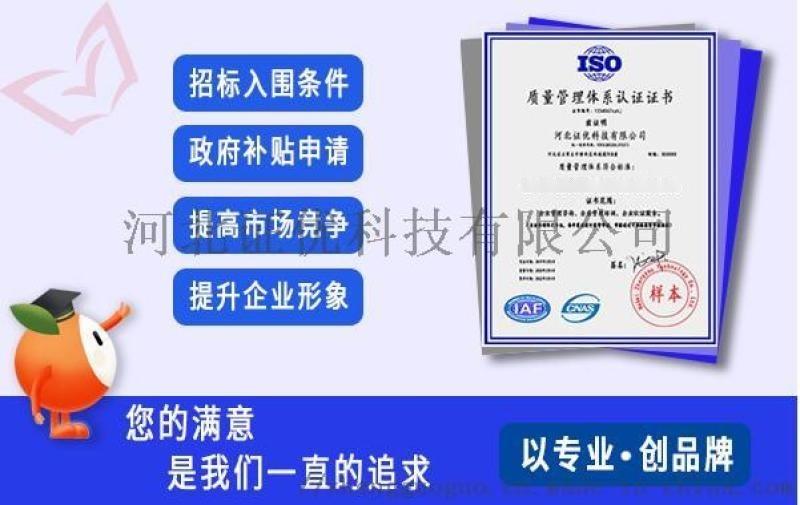 企業ISO管理體系認證