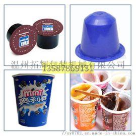 拓辉非标定制-小罐茶灌装封口机、小罐茶铝箔封口机