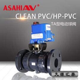ASAHI旭有HP-PVC电动法兰式球阀