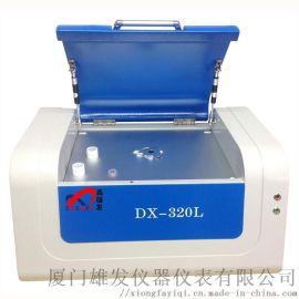 X荧光光谱仪DX-320L