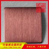 供应304紫红色不锈钢拉丝装饰板