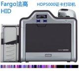 法高HDP5000单面/双面再转印证卡打印机