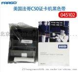 FARGO法哥C50黑色带045102黑色带