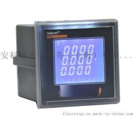 三相智能数显电流表 安科瑞PZ72L-AI3