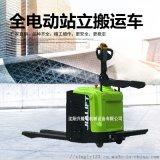 遼陽電動托盤搬運車廠家直銷2噸-瀋陽興隆瑞