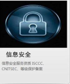 信息安全服务资质,**式具影响力的信息安全服务资质服务,首
