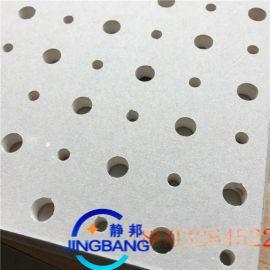 200平米起批吸音穿孔石膏板 纸面吸声石膏板