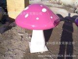 【廠家直銷】玻璃鋼雕塑 廣場 商場 擺件 園林 室外蘑菇雕塑