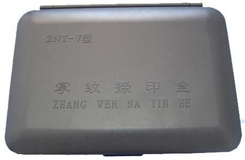 ZNY-V高分子全掌纹捺印盒,超大掌纹捺印盒