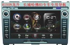 H3专车专用导航仪