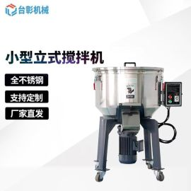 工厂直销小型立式混色机 塑料颗粒搅拌机 不锈钢50KG立式搅拌机