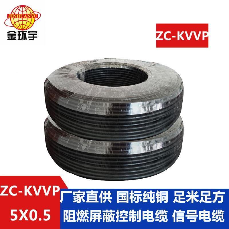 金环宇电线电缆 国标ZC-KVVP5X0.5平方 阻燃屏蔽控制电缆 铜电缆