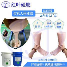 环保胶人体模型液态成型硅橡胶 双组份环保人体硅橡胶