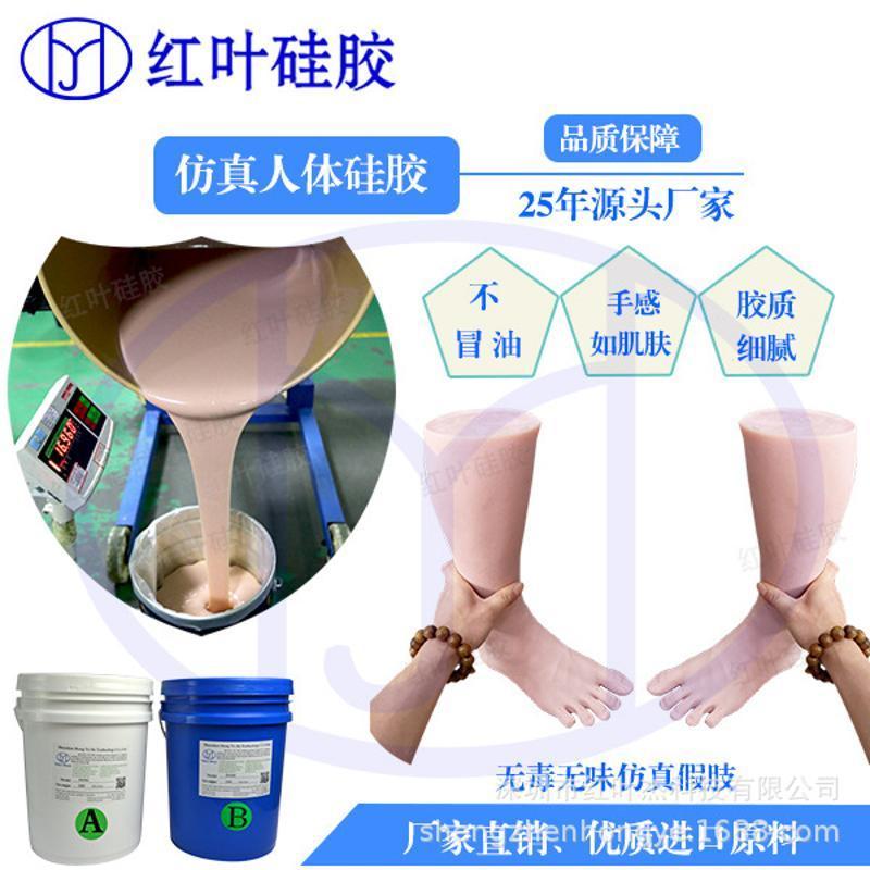 環保膠人體模型液態成型矽橡膠 雙組份環保人體矽橡膠