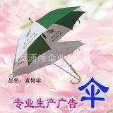 雨伞厂 上海雨伞工厂 定制广告雨伞