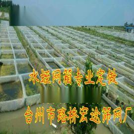 全新80目 水蛭网箱 蚂蟥 泥鳅 养殖网 养殖网箱 聚乙烯网