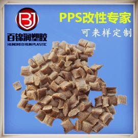 苏州改性黄色咖啡色PPS聚苯硫醚树脂G166 可按要求定制