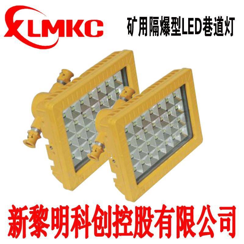 矿用防爆灯DGS矿用隔爆型LED巷道灯