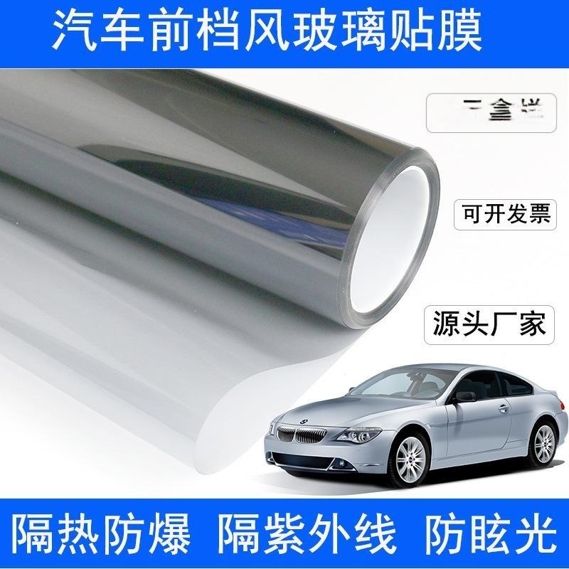 銷售汽車前檔玻璃膜自然色好清晰玻璃貼膜易烤